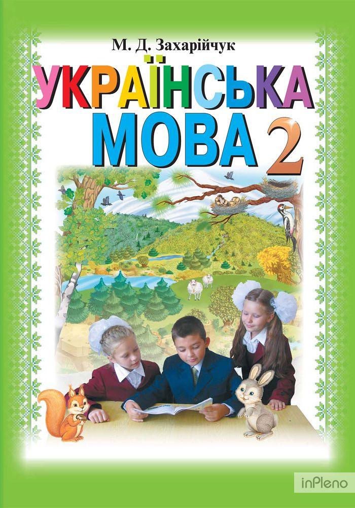 Гдз З Української Мови 2 Клас Захарійчук