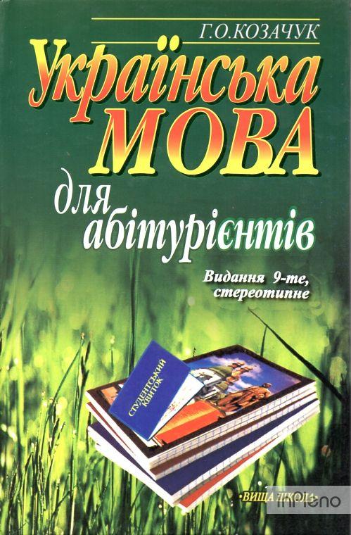для українська онлайн абітурієнтів мова козачук гдз