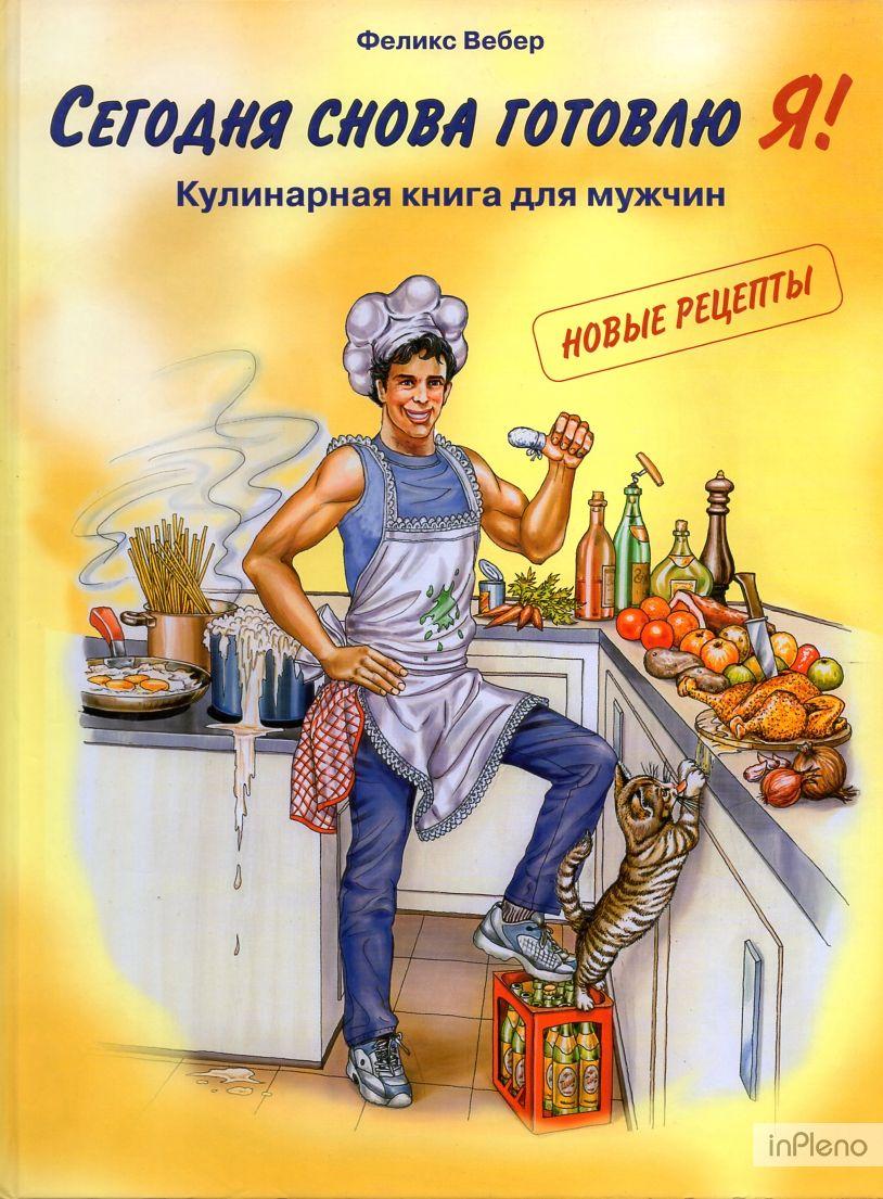 в картинках для мужчин рецепты важно, квартира это