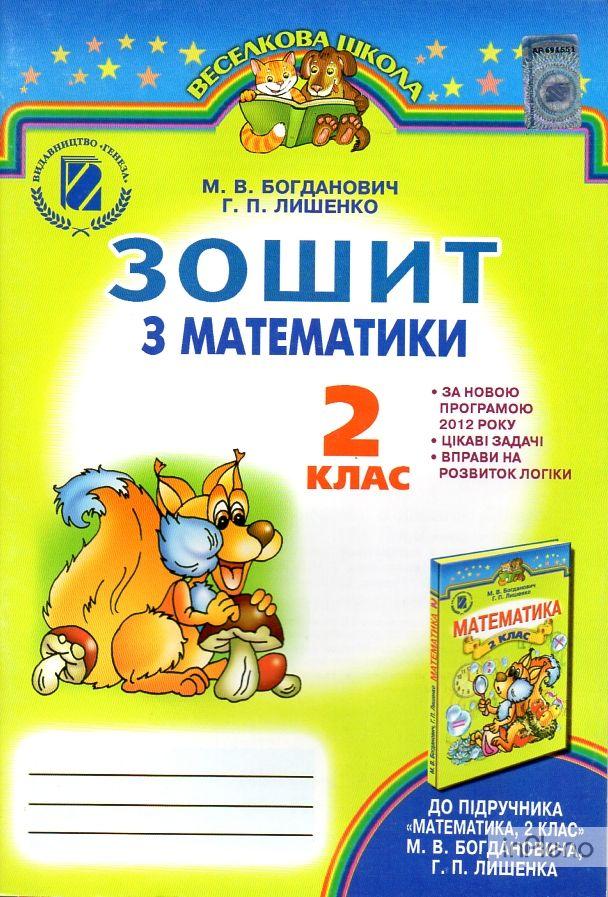Гдз 2 клас зошит математика богданович лишенко