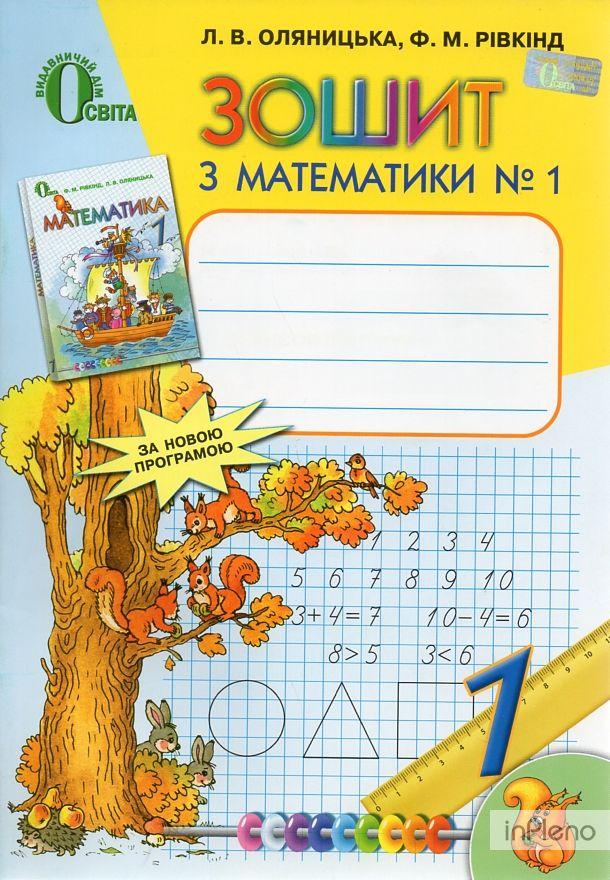 Гдз по математике 1 класс оляницька зошит