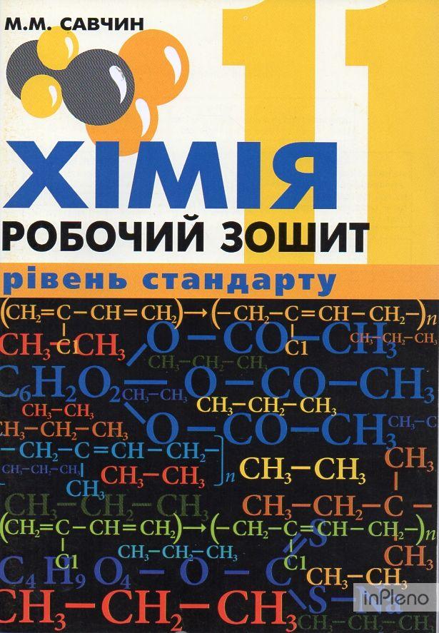 Гдз З Хімії Робочий Зошит М.м.савчин