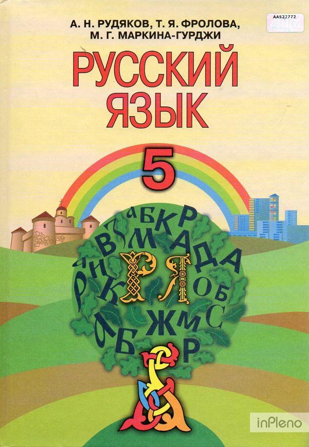 Решебник Учебника По Русскому Языку 5 Класс Рудяков
