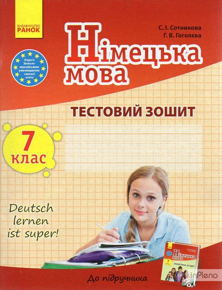 Гдз Сотникова 7