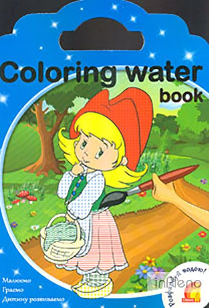 Coloring water book. Казки (Водяні розмальовки) А4ф.