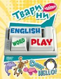 Тварини. Playning English (Наліпки)