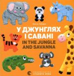 У джунглях і савані. In the jungle and savanna (А7ф. карт)