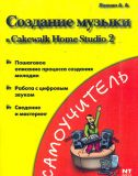 Создание музыки в Cakewalk Home Studio 2.
