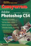 Adobe Photoshop CS4. Самоучитель