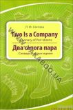 Два сапога пара/Two is a Company (словарь идиом)
