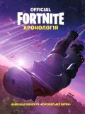FORTNITE Official. Хронологія
