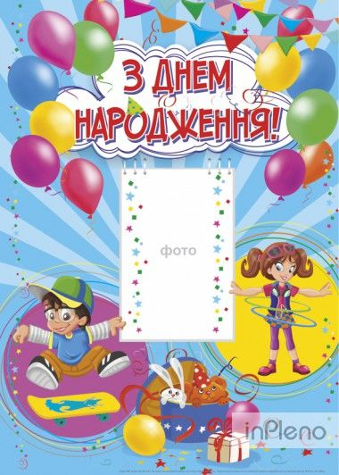 Плакаты на день народження