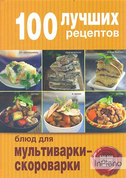 Рецепты блюд в скороварке